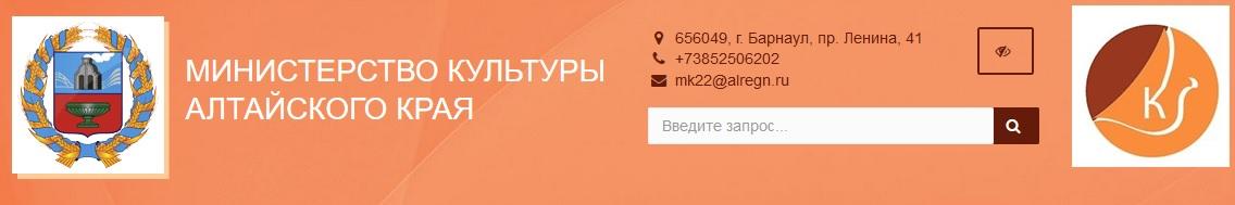 Министерство культуры Алтайского края